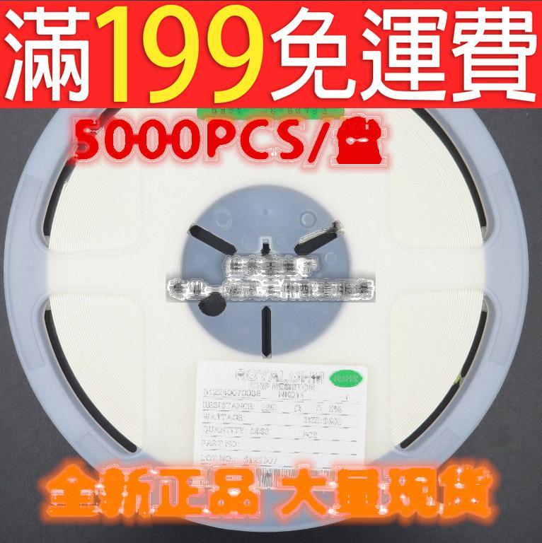 滿199免運0603貼片電阻 0歐 貼片電阻 電阻 1/10W 精度5% 100元/5000PCS 230-00241