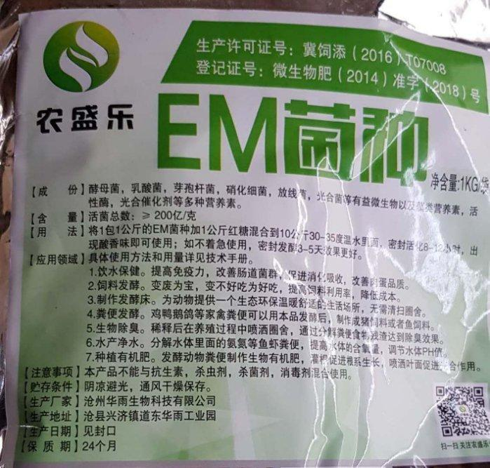 o江東購物站o EM菌種養殖水產種植 益生菌粉 發酵床豆渣 玉米秸稈發酵劑 節省大量飼料費用