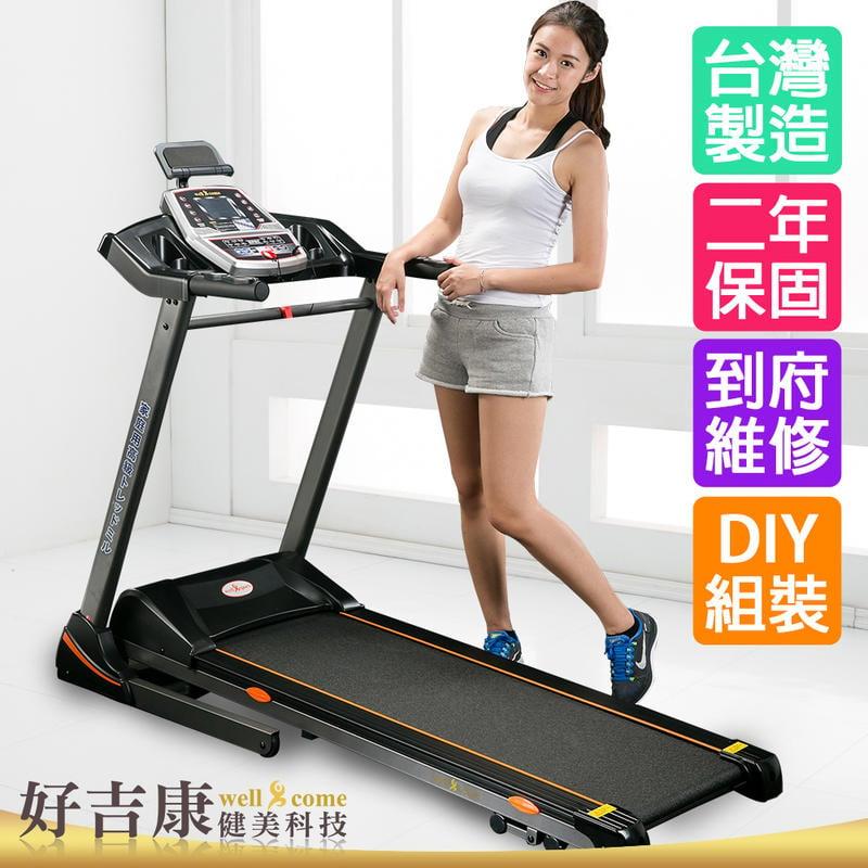三月主打★V43台灣製雙層電動跑步機電跑 兩年保固 WELLCOME好吉康