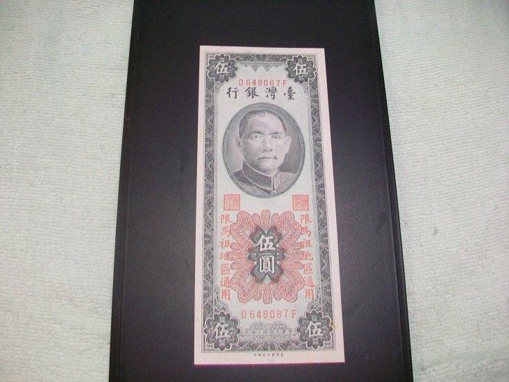 馬祖伍圓(中華民國四十四年)紙鈔