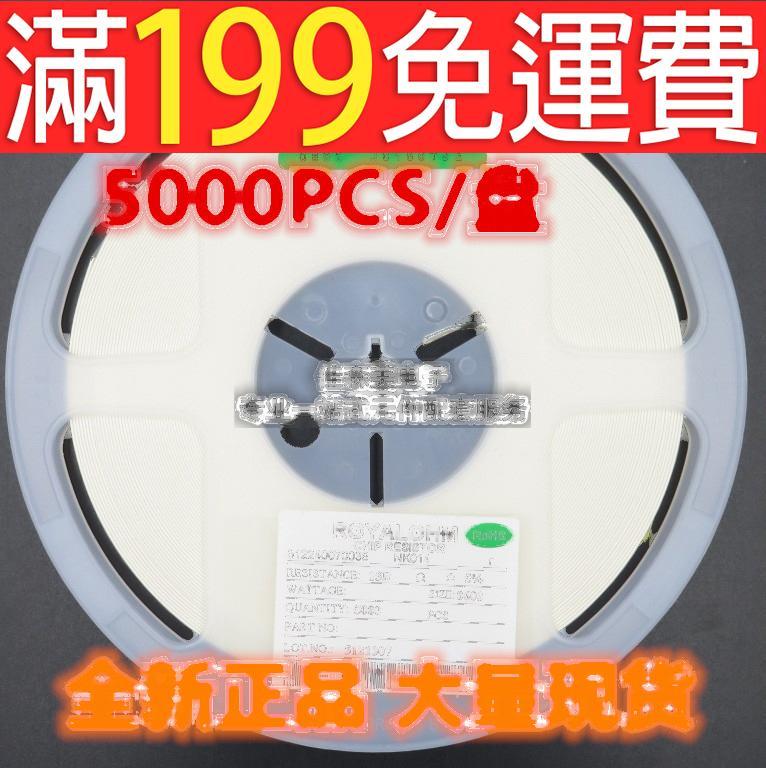 滿199免運0603貼片電阻 20K 貼片電阻 電阻 1/10W 精度5% 100元/5000PCS 230-00305
