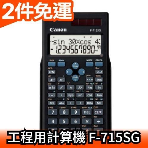 半年保固 日本 Canon 佳能 工程用計算機 F-715SG【愛購者】