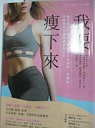 【露天書寶二手書T1/養生_H5Q】我要瘦下來:養好腎,一定瘦!完全解決水腫肥、高體脂、代謝差的中醫對症瘦身良方_木村容