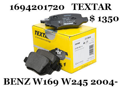 BENZ 賓士 W245 W246 B170 B180 B200 剎車 來令片 碟盤 德國 TEXTAR OZ