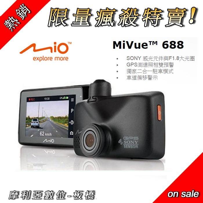 【送16G++】 MIO MIVUE 688 大光圈行車記錄器 (公司貨)