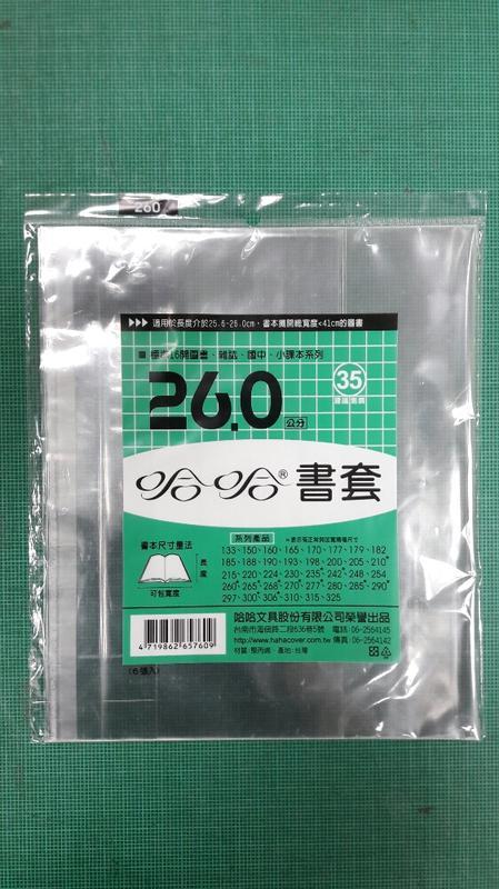 哈哈書套 透明亮面 16開 圖書 雜誌 國中小課本 高26公分 面交一個5元