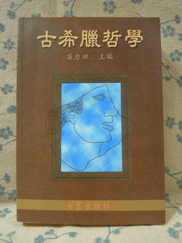 古希臘哲學/苗力田/七略/1999-11