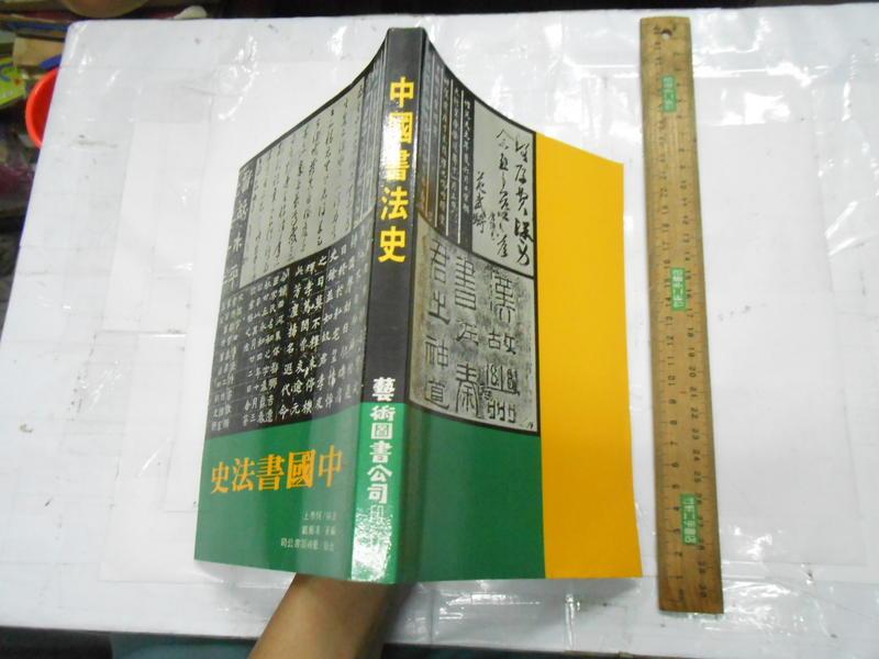 【竹軒二手書店-190713-1fc4h藝術書法】中國書法史 藝術圖書 何恭上