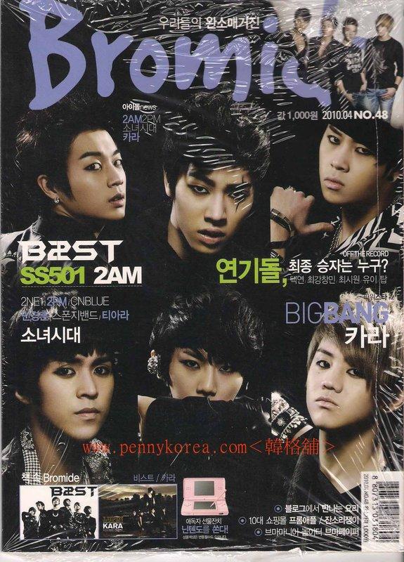韓國明星 pennykorea<韓格舖>Bromide 2010 4月號 BEAST 封面 送貼紙 海報 現貨 SS501 2NE1 Big Bang  2AM 2PM