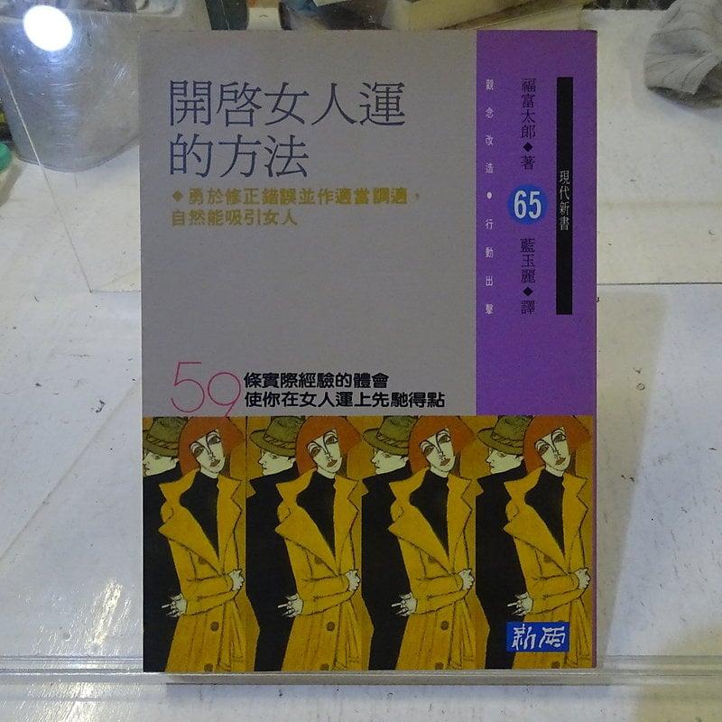 [花椰菜書房] 開啟女人運的方法 / 福富太郎 / 新雨 ISBN:9579598754