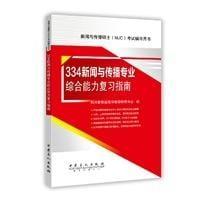 [尋書網◆b] 9787511435903 334新聞與傳播專業綜合能力復習指南(簡體書)S2