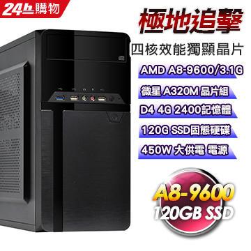 400元重灌系統《五星吉電腦維修》全新四核 LOL 電玩主機 A8-9600