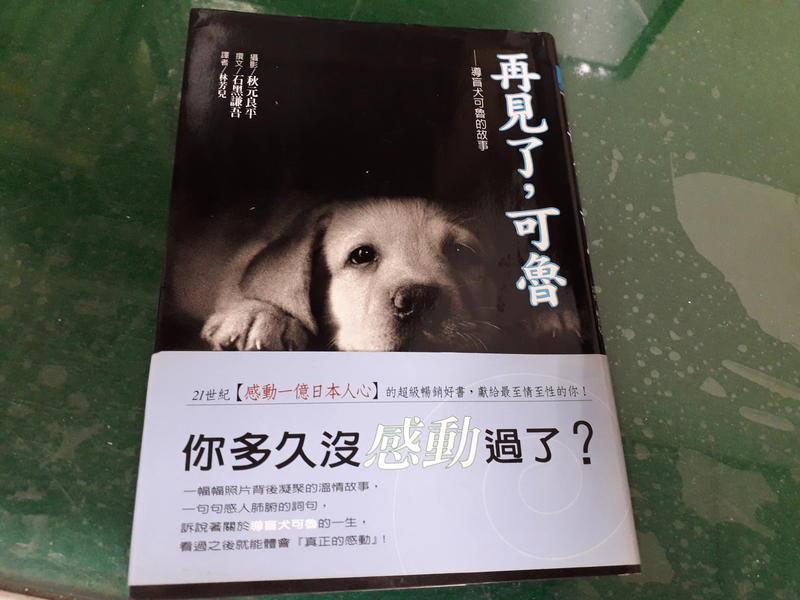 《再見了,可魯:導盲犬可魯的故事》ISBN:9867993152 角川書店 石黑謙吾 無劃記37W