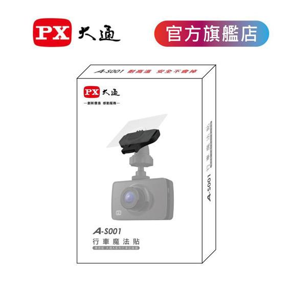 【血拼死鬥】PX大通 A-S001 行車魔法貼 行車紀錄器用 適用A51 A51G A61