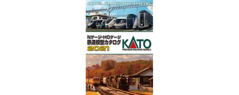 [玩具共和國] KATO 25-000 KATO Nゲージ・HOゲージ 鉄道模型カタログ 2021更新日:2020/11