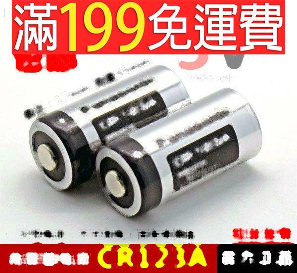 滿199免運包郵松下CR123A鋰電池3v十年質保松下正品CR17345高容量EL123正品 230-02963