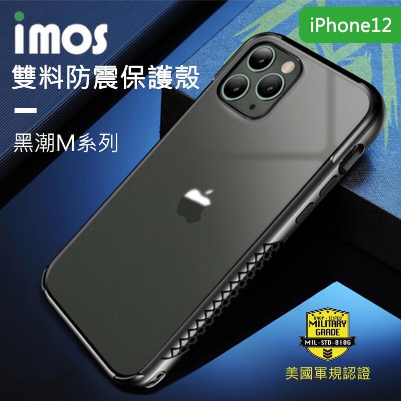 [台灣出貨]iMOS 潮流M 軍規認證 雙料防震保護殼 iPhone 12 mini 11 Pro Max 手機殼 防撞