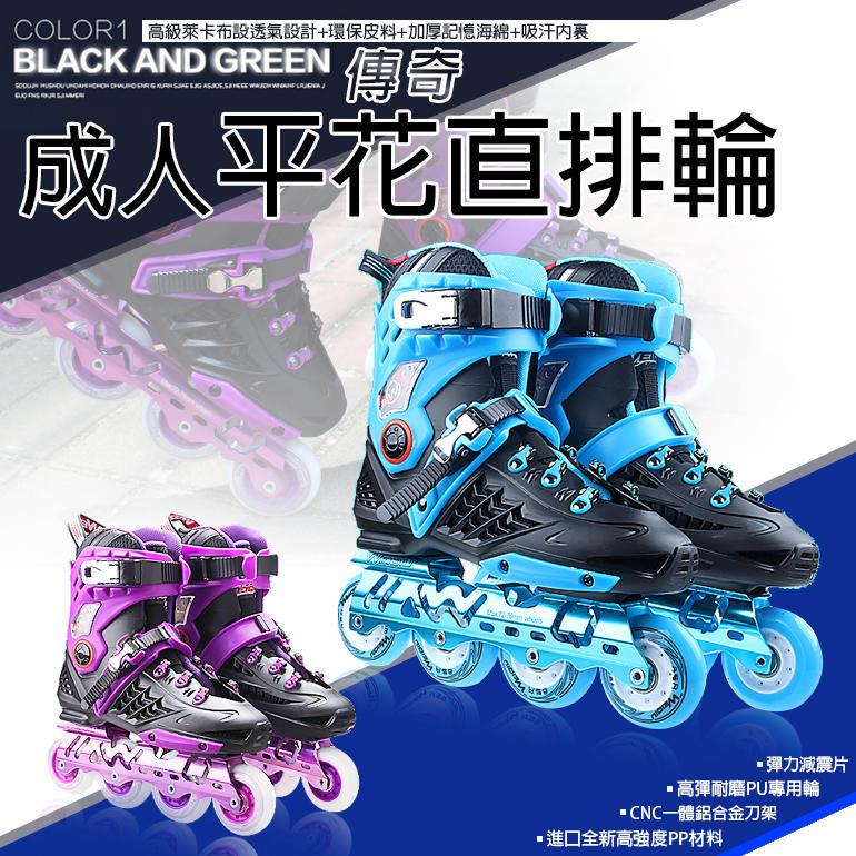 【大安體育】傳奇 定碼 直排輪 輪滑鞋 平花鞋 成人 初學 青少年 初學者 黑紫/黑藍 比賽 花式 溜冰鞋 D00707