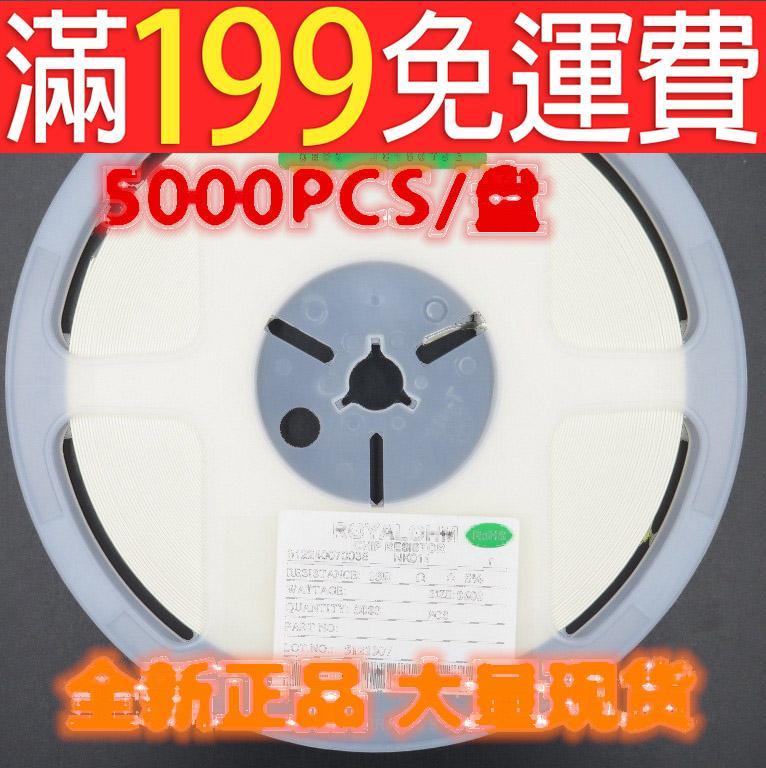 滿199免運0603貼片電阻 1K 貼片電阻 電阻 1/10W 精度1% 120元/5000PCS 230-00286