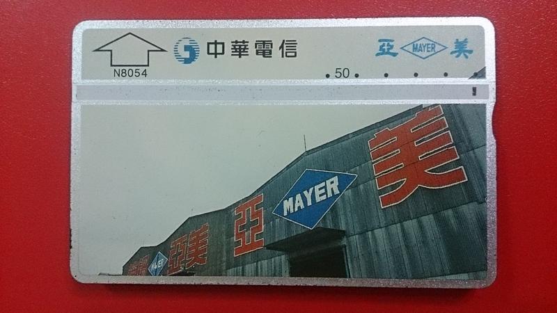 中華電信光學卡N8054壹張,已使用過無餘額的舊卡。