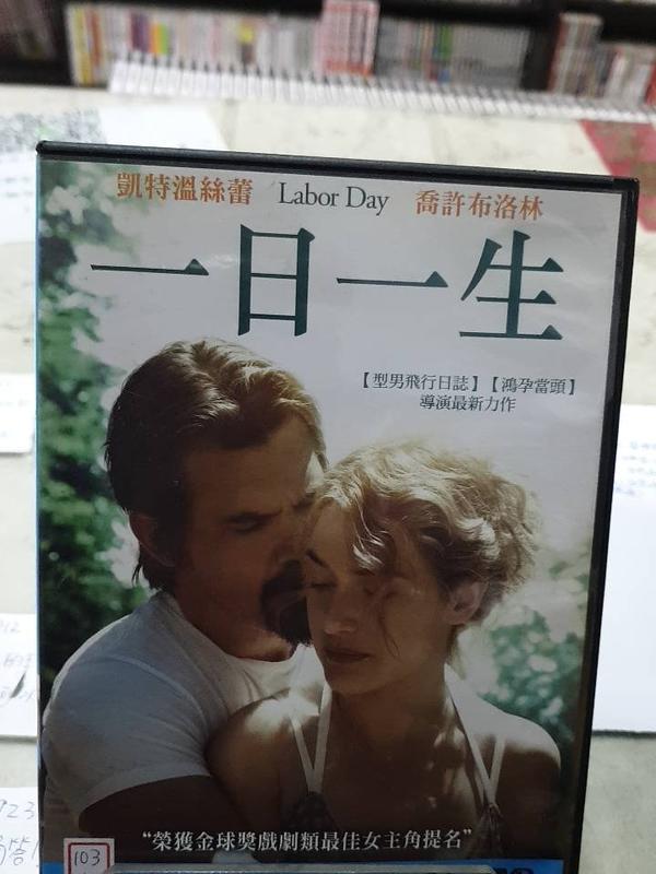 正版DVD【一日一生/Labor Day】-鐵達尼號-凱特溫絲蕾*喬許布洛林 二手光碟  席滿客二手書