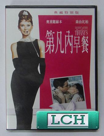 ◆LCH◆正版DVD《第凡內早餐:典藏特別版》-綠廈-奧黛麗赫本-全新品(買三項商品免運費)