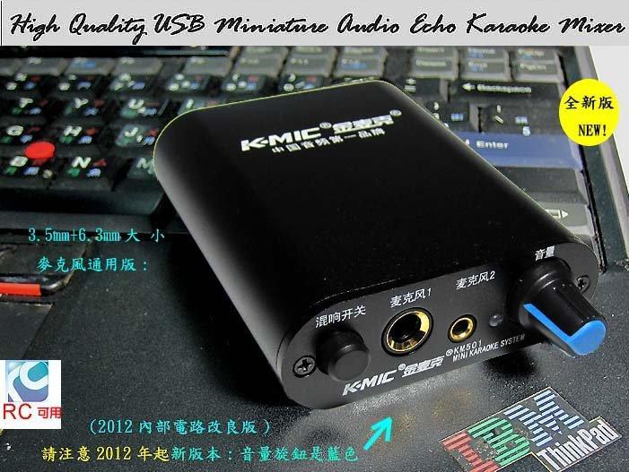 電腦馬上升級卡拉OK星光霸王 迴音機可推動 大麥克風 JETKTV 歡歌送166種音效軟體