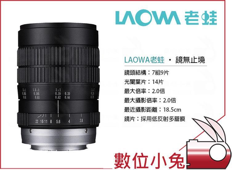 數位小兔【LAOWA 老蛙 V-DX 60mm 超級微距鏡頭 Sony E】F2.8 MACRO 2:1倍 定焦 微距鏡