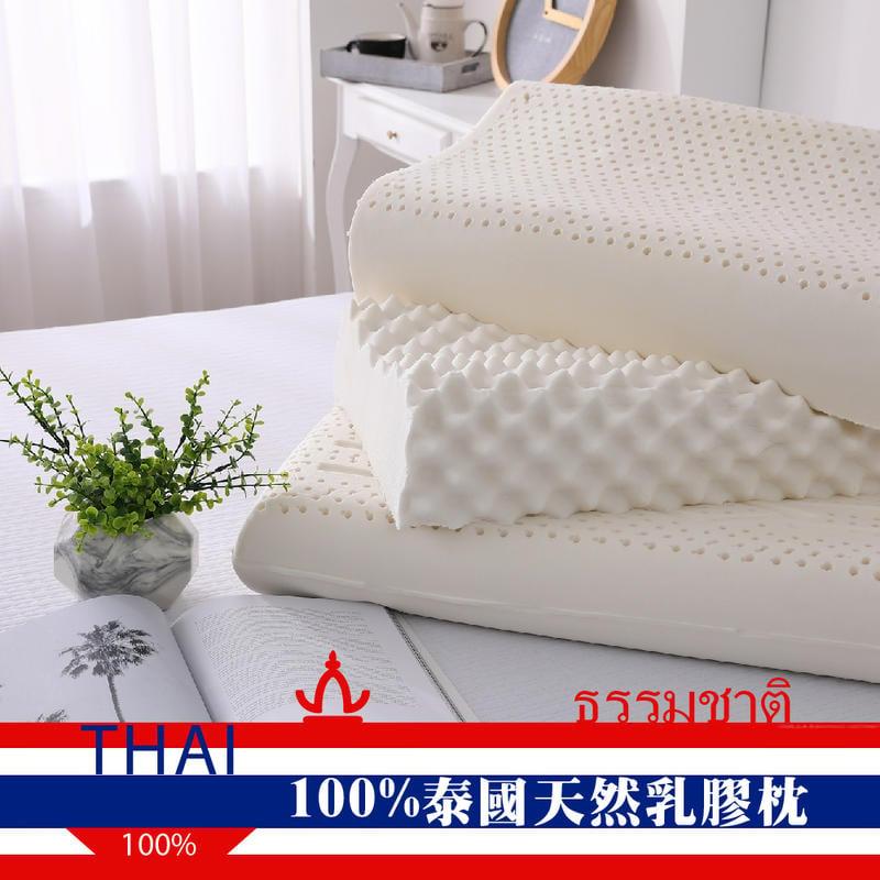 【BEST 貝思特】100%天然乳膠枕 泰國乳膠 人體工學 顆粒按摩 彈力支撐 防蹣 抗菌 枕頭 枕芯 任兩件免運