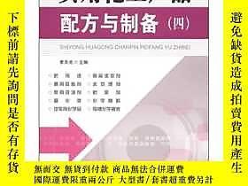 簡書堡實用化工產品配方與製備(4)露天17610 實用化工產品配方與製備(4) 李東光  編 中國紡織出版社 ISBN: