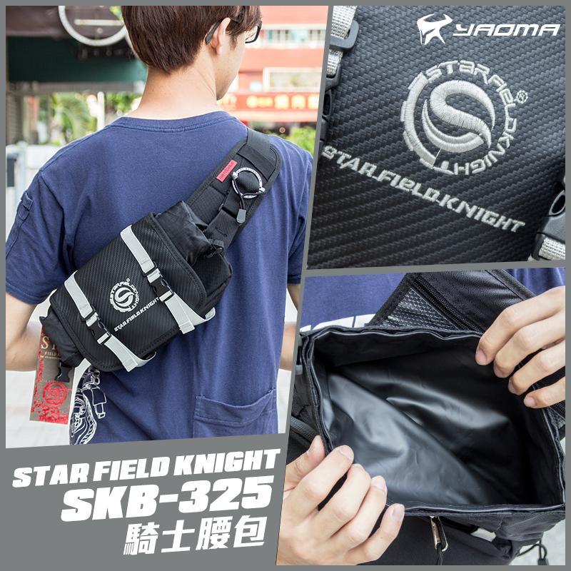 STAR FIELD KNIGHT 騎士腰包 SKB-325 碳纖紋 主袋防水 背部透氣 耀瑪騎士機車安全帽部品