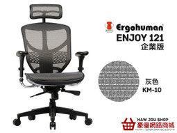 台中豪優-ENJOY121企業版-台製網-灰色KM-10