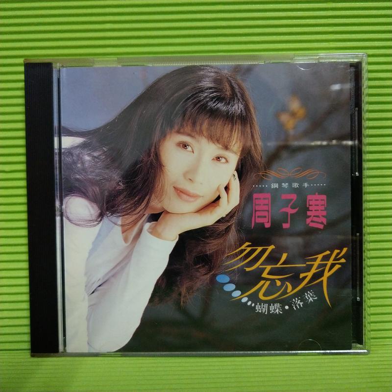 [ 古月雅集 ] CD   周子寒  勿忘我  蝴蝶.落葉  1995年藍與白唱片/發行  10-9404  無lFPl
