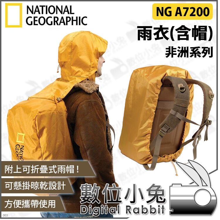 數位小兔【公司貨 National Geographic 國家地理 NG A7200 雨衣(含帽)】NG A5250