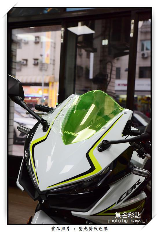 【無名彩貼-880】CBR500R 風鏡膜 - 電腦裁形膜 - 裝飾+防止刮傷