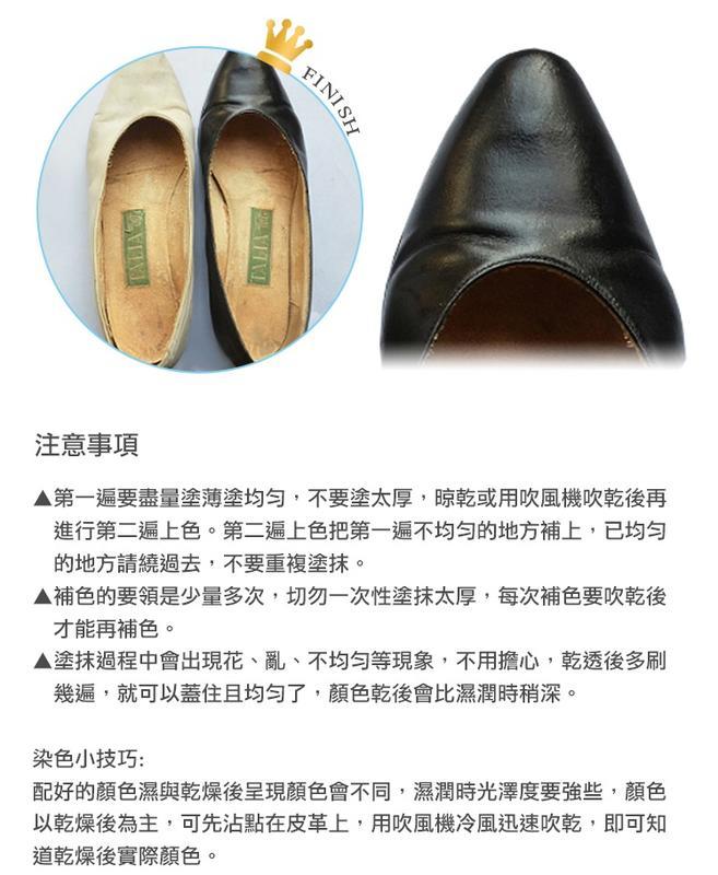shucare酒精染色劑清潔皮革染色補色皮鞋皮包染色皮衣染色麂皮染色 Dr.shoes鞋材輔助用品