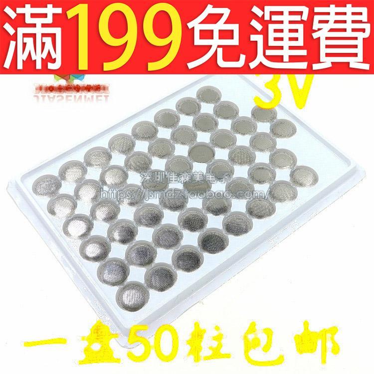 滿199免運50粒包郵 CR1220 3V 紐扣電池 扣式電池 鋰電池 眼鏡陀螺鈕扣電子 230-01008