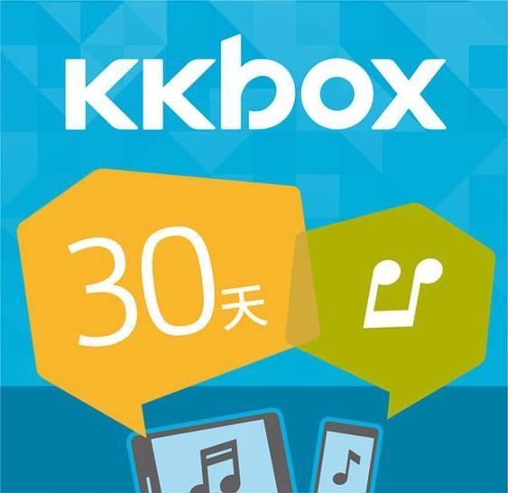 「kkbox 30天」的圖片搜尋結果