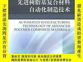 簡書堡先進樹脂基複合材料自動化製造技術露天242299 先進樹脂基複合材料自動化製造技術 邢麗英  著 航空工業出版社