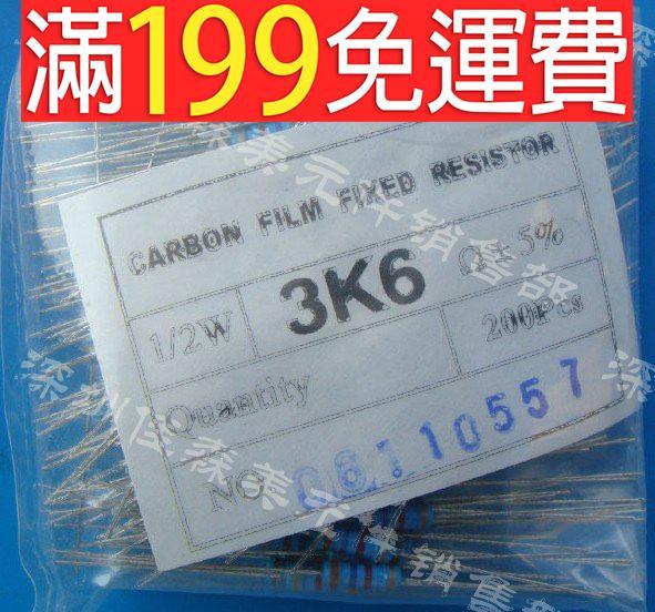 滿199免運1/2W 05W 碳膜電阻 精度5% 140元/包200隻 0歐至22M歐-非混裝 230-00509
