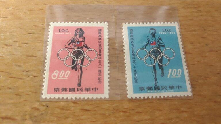 【懷舊郵票】Y5-1紀152國際奧林匹克委員會成立80週年紀念郵票2枚全(新票)~郵寄/超商/台北中華南海路口可面交