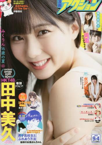 現貨 8/21發售《NeeFone》ACTION (17) 2018年9月4號 田中美久 附 資料夾