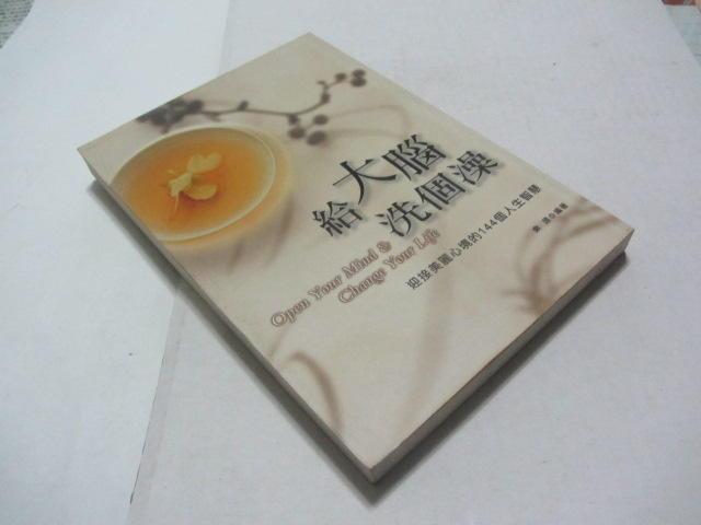 忻芯小棧    給大腦洗個澡》ISBN:9867651227│大都會文化│樂源(ㄌ123袋)