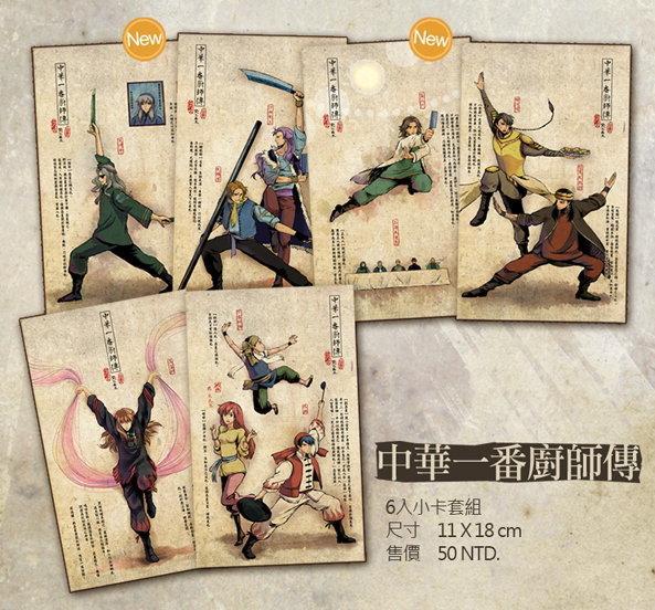 【二次元專賣店】同人-中華一番廚師傳-明信片套組《作者:莉麗兒/子不語》