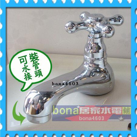【BONA居家水電舖】復古大型 十字把手 大古典立栓臉盆水龍頭面盆水龍頭 浴室水龍頭 另可購買接水接頭