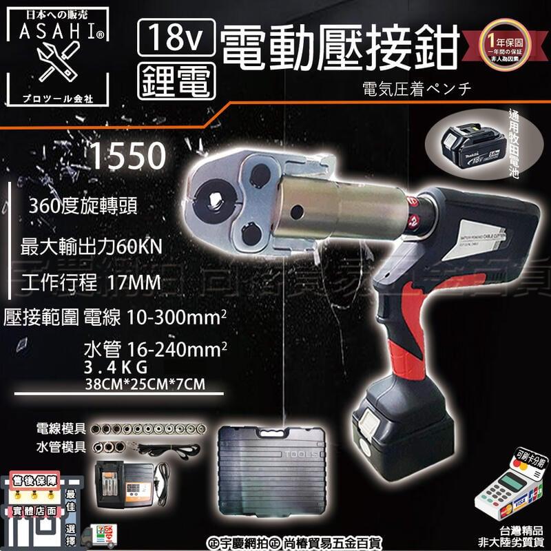 刷卡分期|1550+6.0單電+電線&水管模具全配|日本ASAHI 21V充電式壓接機 不鏽鋼水管 壓接鉗 白鐵