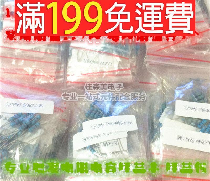 滿199免運05W 1/2W碳膜電阻包 電子0元件全系列阻值常用1R-1M 127種共635隻 230-00213