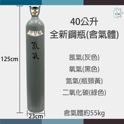 ~鋼瓶世界~ 40公升全新鋼瓶 (含氣體-可選氬氣.氮氣.氧氣.二氧化碳)