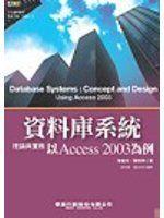 《資料庫系統理論與實務:以Access 2003為例(附1CD)》ISBN:9867693787│學貫行銷股份有限公司 │陳會安、陳峰