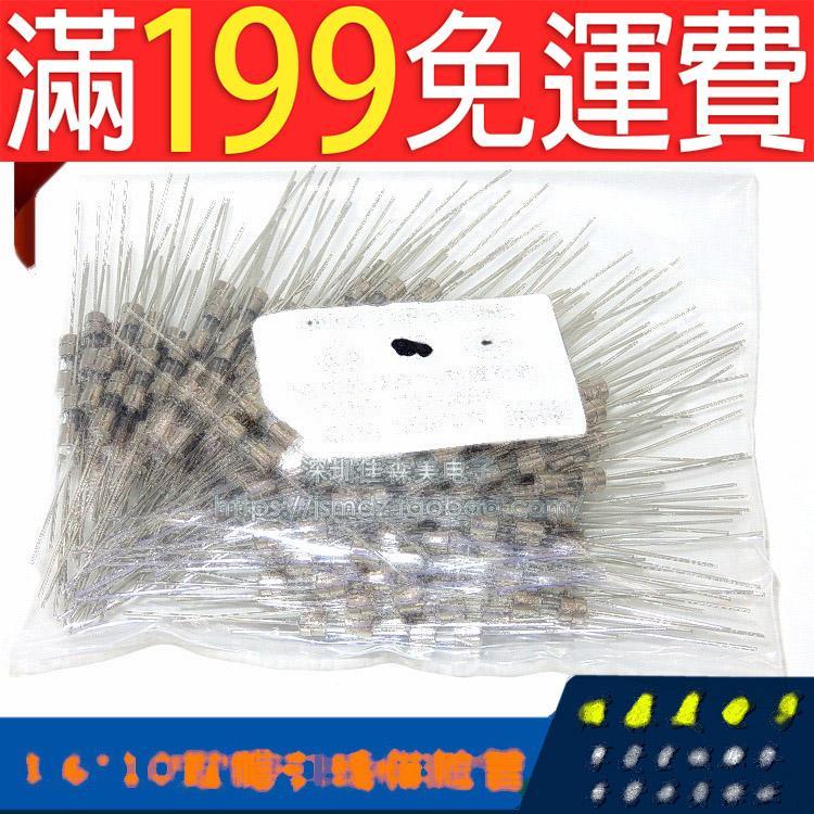 滿199免運36x10 63A 慢熔延時慢斷玻璃保險絲管 T63A雙冒 200個180元 230-00829